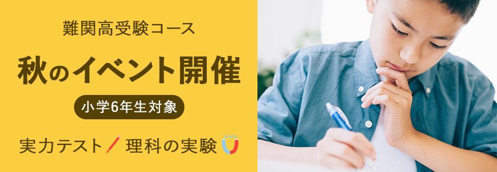 難関イベント秋.jpg